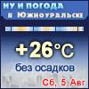 Ну и погода в Южноуральске - Поминутный прогноз погоды
